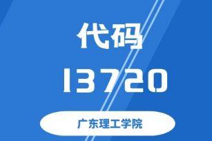【代码: 13720】广东理工学院