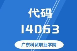 【代码:14063】广东科贸职业学院