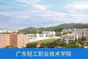 【代码:10861】广东交通职业技术学院