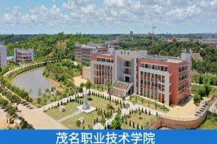 【代码:13712】茂名职业技术学院