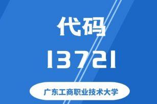 【代码:13721】广东工商职业技术大学