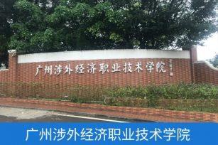 【代码:13715】广州涉外经济职业技术学院(民办)