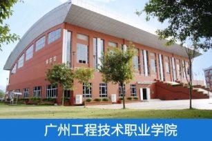 【代码:13709】广州工程技术职业学院