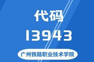 【代码:13943】广州铁路职业技术学院