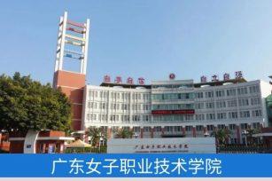 【代码:12742】广东女子职业技术学院