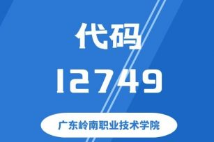 【代码: 12749】广东岭南职业技术学院