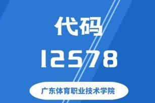 【代码:12578】广东体育职业技术学院