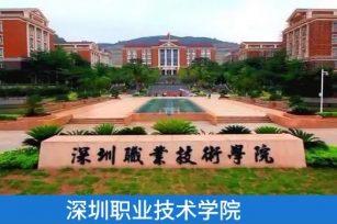 【代码:11113】深圳职业技术学院