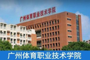 【代码:13708】广州体育职业技术学院