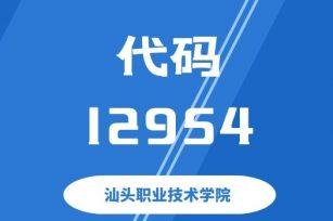 【代码:12954】汕头职业技术学院