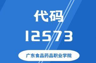 【代码:12573】广东食品药品职业学院