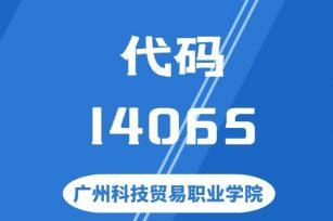 【代码:14065】广州科技贸易职业学院