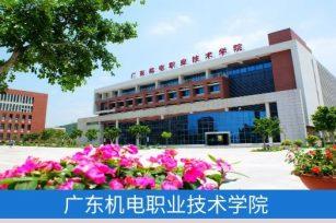【代码:12743】广东机电职业技术学院