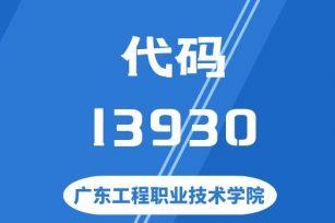 【代码:13930】广东工程职业技术学院