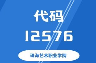 【代码:12576】珠海艺术职业学院