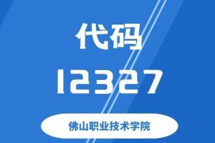 【代码:12327】佛山职业技术学院