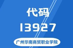 【代码:13927】广州华南商贸职业学院