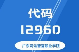 【代码:12960】广东司法警官职业学院