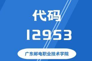 【代码: 12953】广东邮电职业技术学院