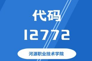 【代码:12772】河源职业技术学院