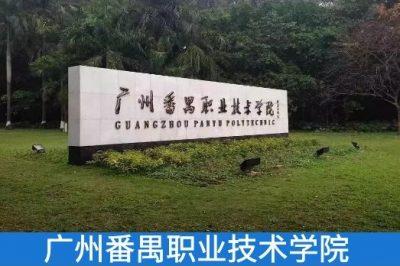 【代码:12046】广州番禺职业技术学院