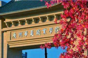 【代码:14268 】广州华夏职业技术学院