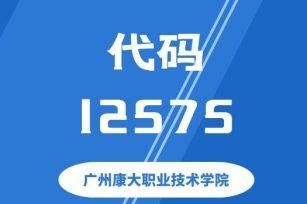 【代码:12575】广州康大职业技术学院