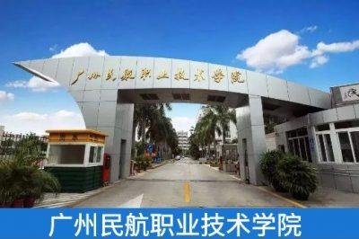 【代码:12040】广州民航职业技术学院