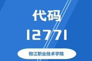 【代码:12771】阳江职业技术学院