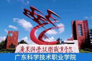 【代码:12572】广东科学技术职业学院