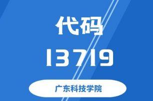 【代码:13719】广东科技学院