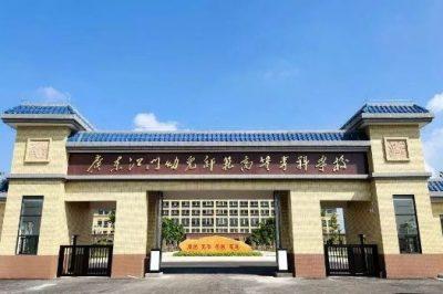 【代码:14664】广东江门幼儿师范高等专科学校