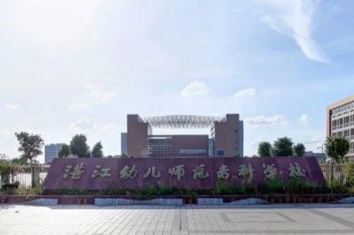 【代码:50853】湛江幼儿师范专科学校
