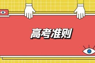广东省2021年普通高考考生守则