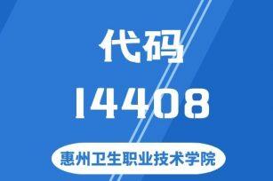 【代码:14408】惠州卫生职业技术学院