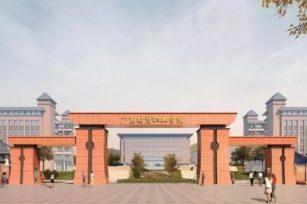 【代码:14667】广东财贸职业学院