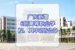 广东新增6所高等职业学校,其中5所公办!