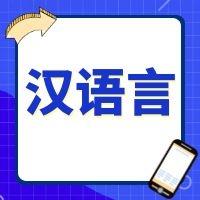 汉语言专业解读