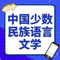 中国少数民族语言文学专业解读