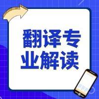 翻译专业解读