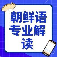 朝鲜语专业解读