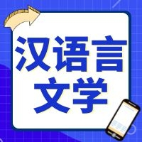 汉语言文学专业解读