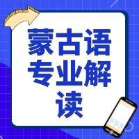 蒙古语专业解读