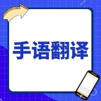 手语翻译专业解读