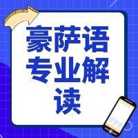豪萨语专业解读