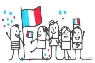 法语专业解读