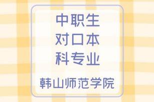 【韩山师范学院】中职生对口本科专业