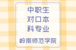 【岭南师范学院】中职生对口本科专业