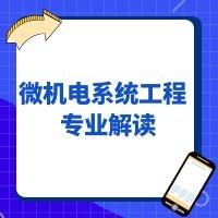 微机电系统工程专业解读