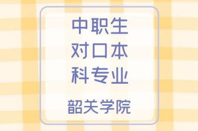 【韶关学院】中职生对口本科专业